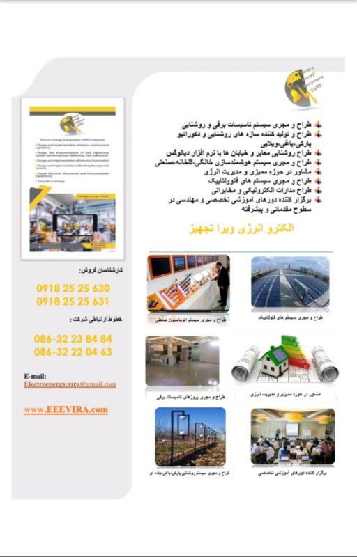 طراح و فروش پایه چراغهای روشنایی