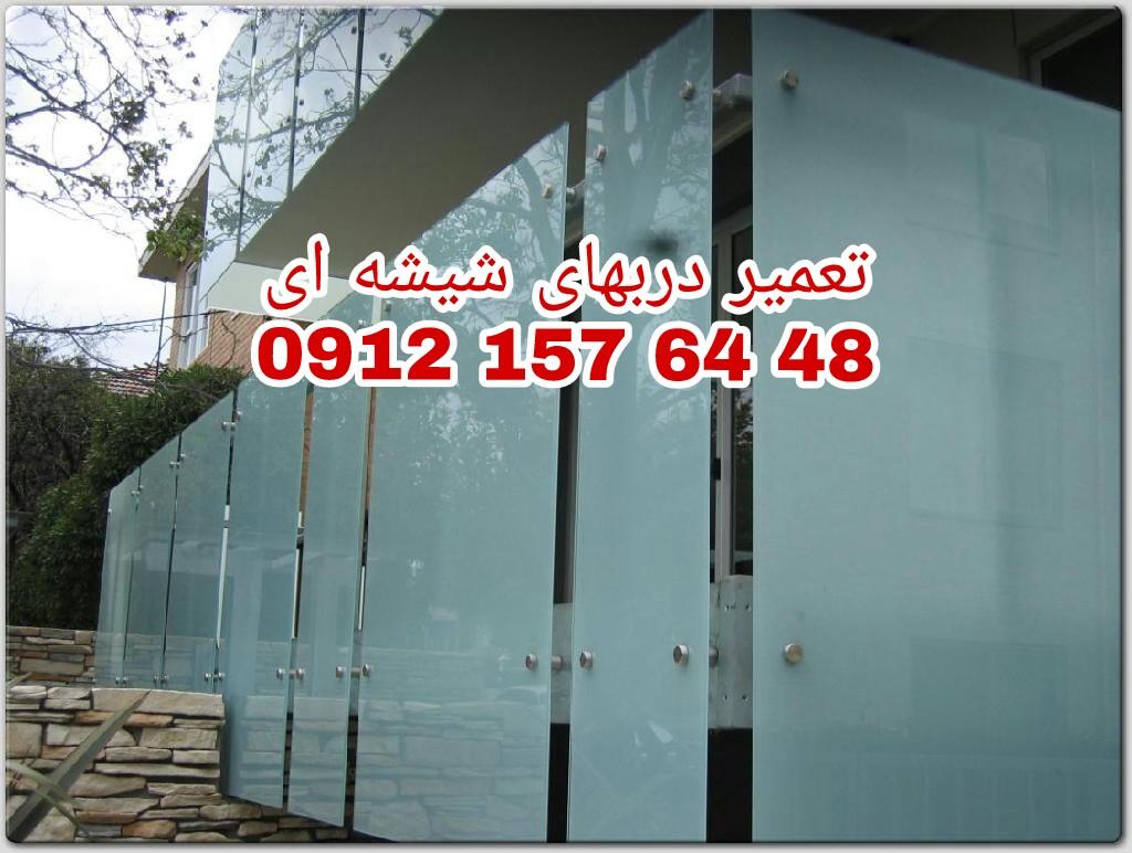 تعمیر شیشه سکوریت رگلاژ درب شیشه ای (میرال) 09121576448