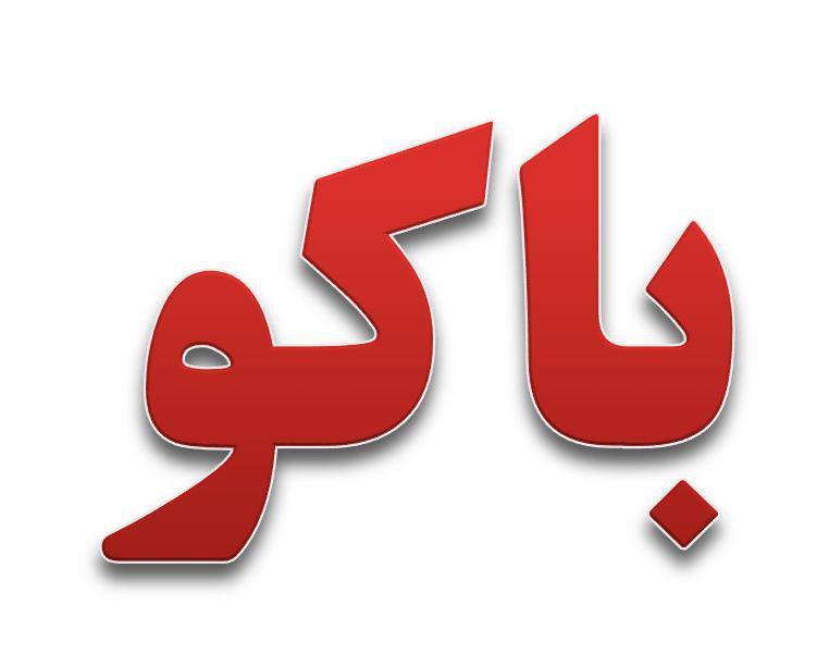 پکیج تور زمینی باکو ویژه نوروز 98