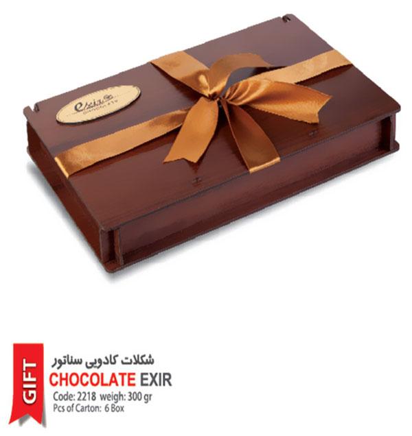 #فروش عمده و تکی شکلات اکسیر#