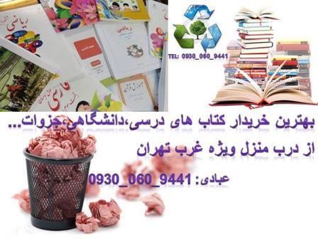 خریدار کتاب، کاغذ باطله و ضایعات کاغذ از درب منزل
