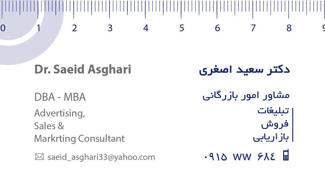 مشاور بازاریابی ،تبلیغات و امور بازرگانی