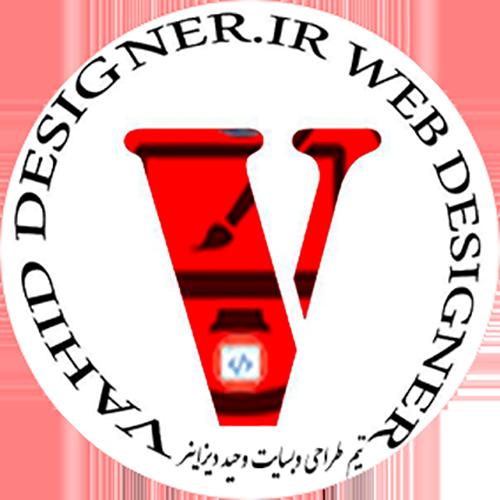طراحی و سئو وبسایت وحید دیزاینر