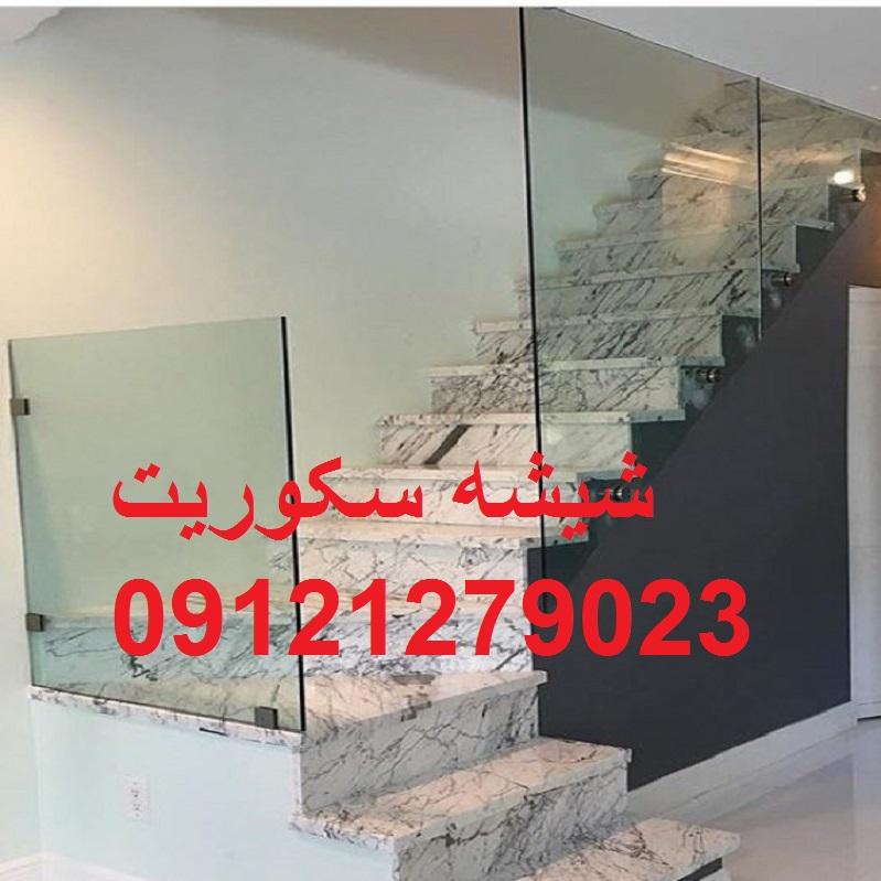 تعمیر درب شیشه سکوریت,09121279023