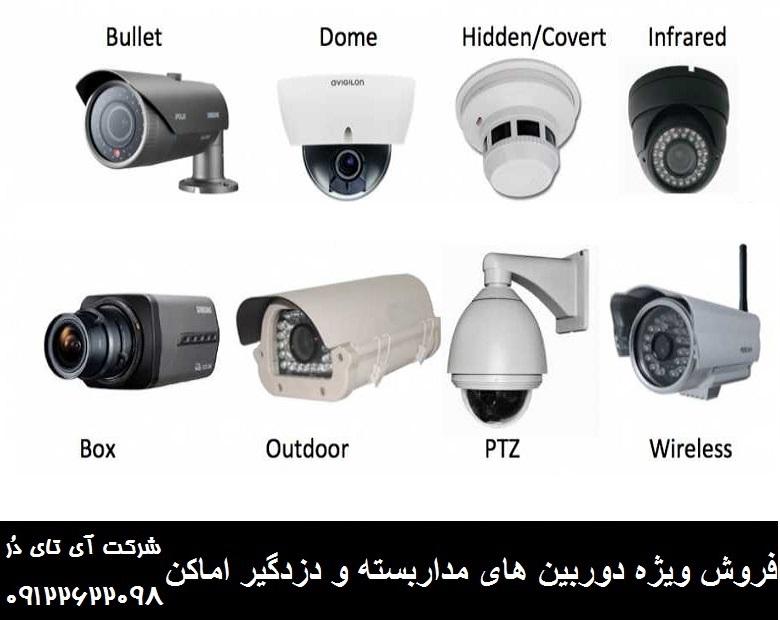 فروش نصب و تعمیر سیستم های امنیتی و دوربین های مداربسته