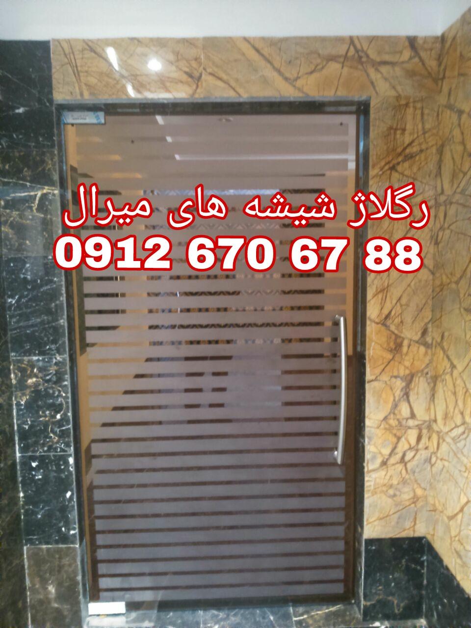 تعمير شیشه سکوریت رگلاژ درب شیشه ای میرال 09104747417 بازار