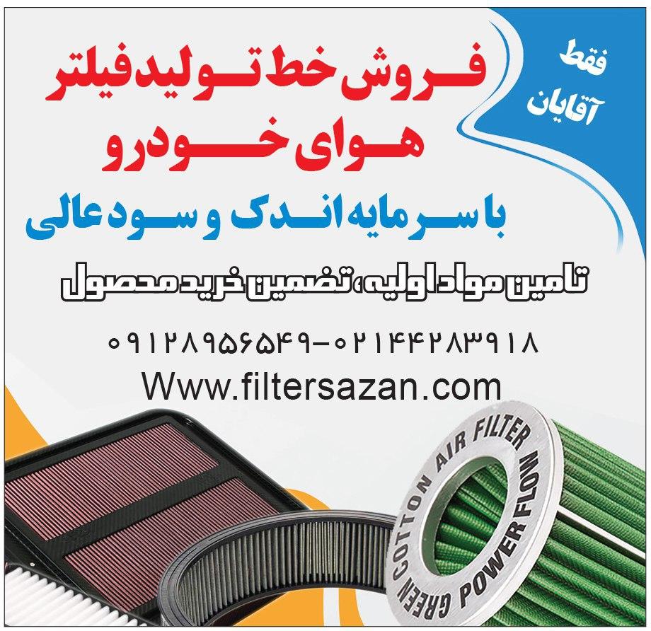 فروش دستگاهای فیلتر هوای خودرو