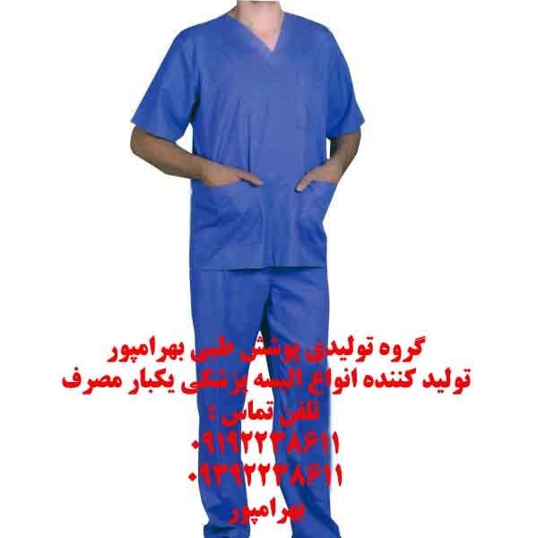 تولید و توزیع و فروش البسه پزشکی یکبار مصرف