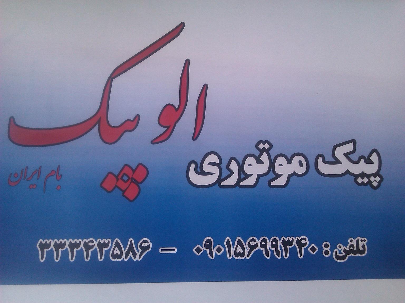الوپیک بام ایران پیک موتوری