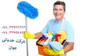 خدمات نظافتی و تنظیفی منازل و اماکن در ارومیه