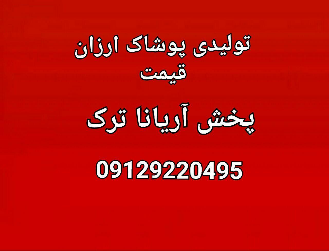 معرفی عمده فروشی پوشاک در تهران