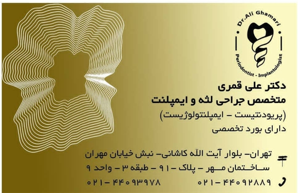 دکتر علی قمری متخصص جراحی لثه و ایمپلنت