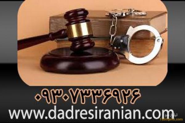 ضمانت برای رای غیابی بافیش حقوقی جهت دادگاه ودادسراها