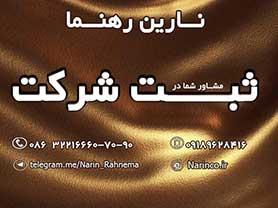 ثبت شرکت در اراک و استان مرکزی