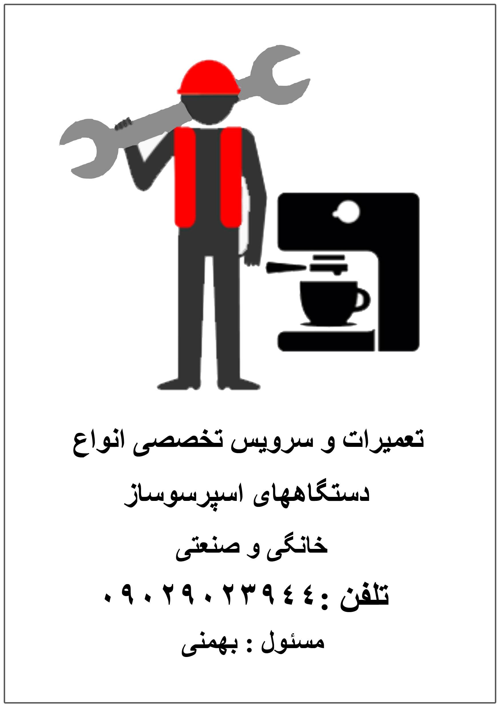 تعمیرات دستگاه اسپرسوساز در شیراز (Repair Coffee Maker)