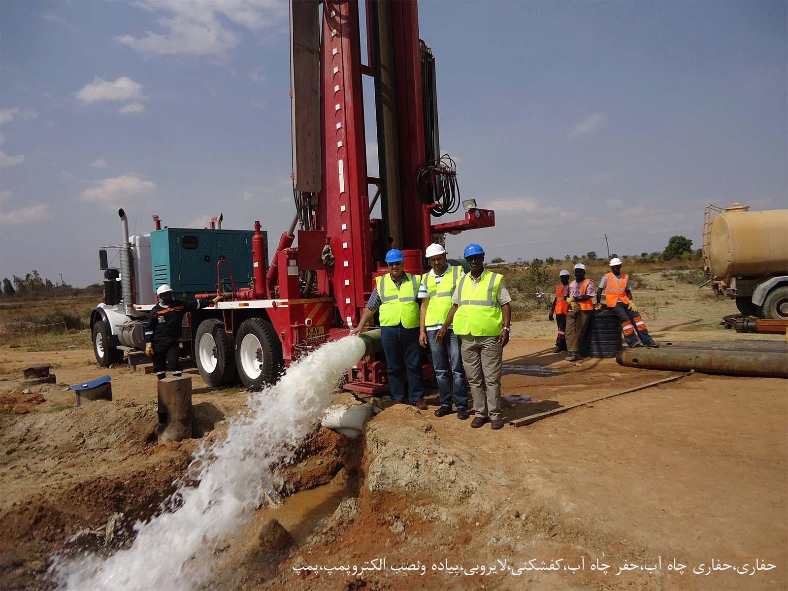 حفرچاه چاه آب کلیه خدمات چاه آب پمپ آب نصب و راه اندازی پمپ
