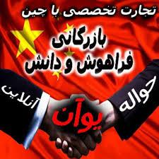 تجارت با چین حمل ونقل بین المللی