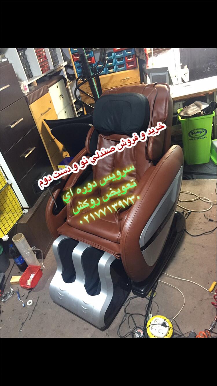 تعمیر و تعویض روکش صندلی ماساژ