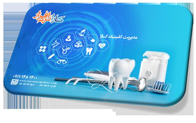 مدیریت دندانپزشکی