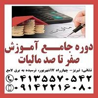 دوره جامع آموزش صفر تا صد مالیاتی در تبریز