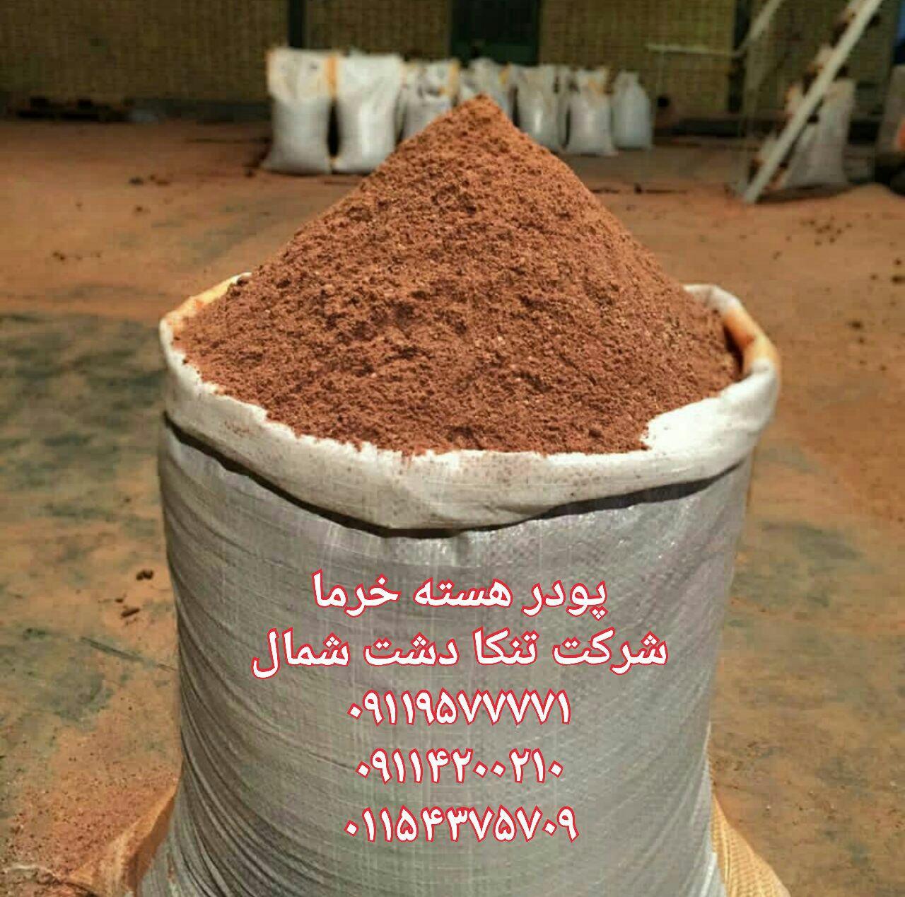 فروش پودر هسته خرما خوراک دام و طیور و آبزیان