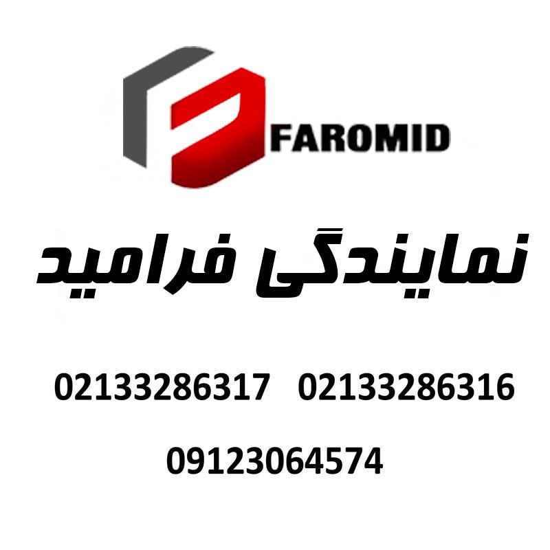 نماینده Faromid فرامید