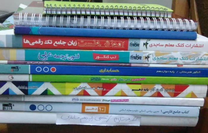 کتاب کنکور مختص رشته حسابداری