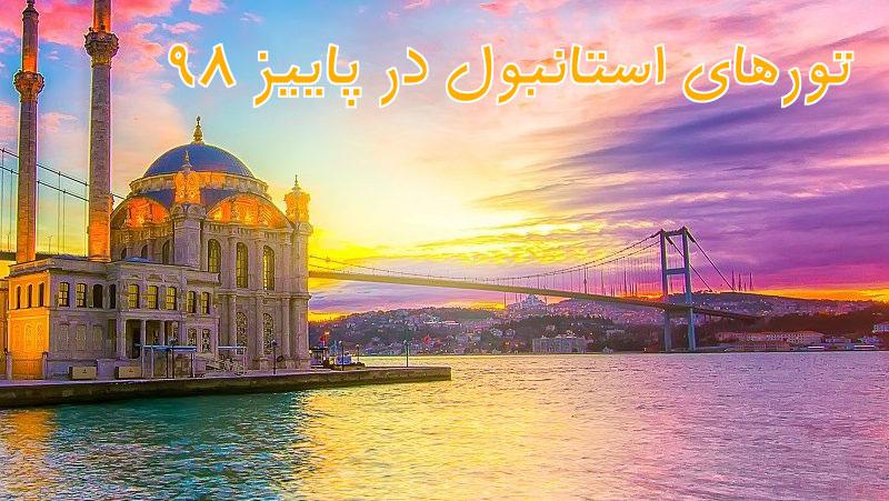 تور استانبول ترکیه لحظه آخری و ارزان قیمت
