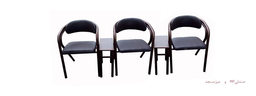 صندلی ام پی MP