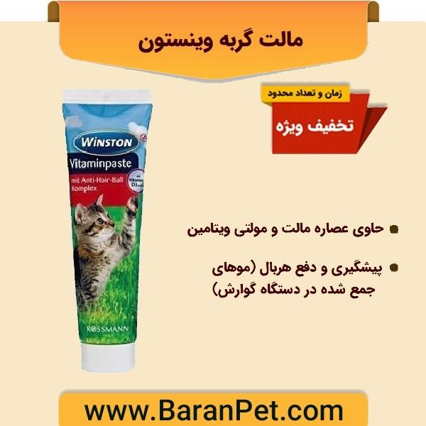 مالت گربه وینستون حاوی مولتی ویتامین (۱۰۰ گرم)