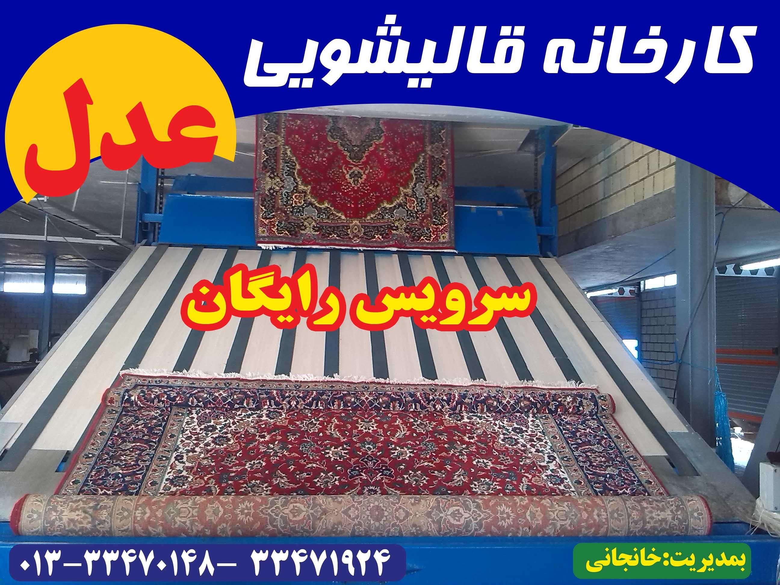 قالیشویی عدل رشت