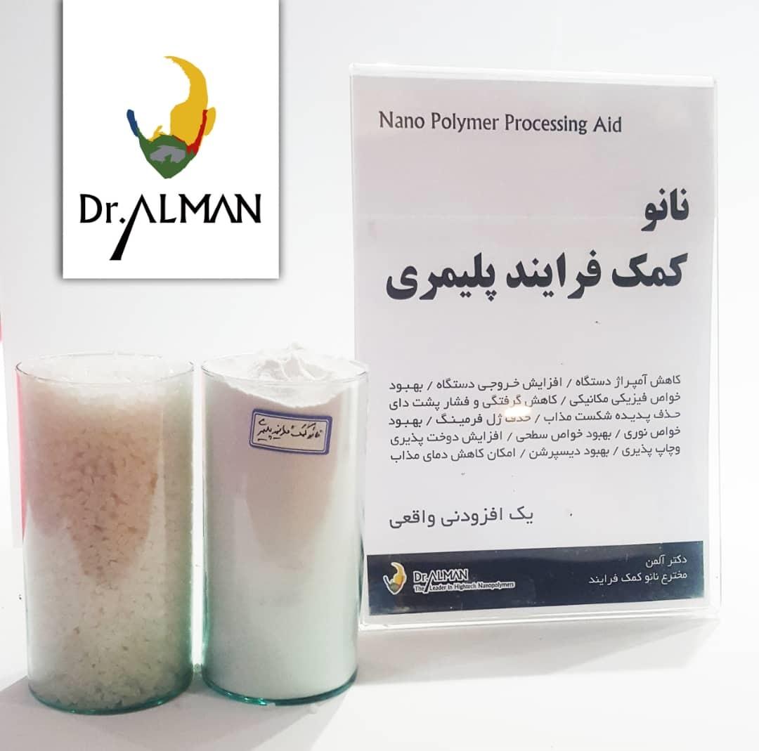 نانو کمک فرایند پلیمری