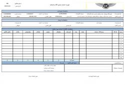 نرم افزار صدور فاکتور مطابق با استاندارد اداره دارائی تحت اک