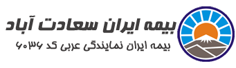 انجام بیمه اتومبیل در بیمه ایران نمایندگی عربی