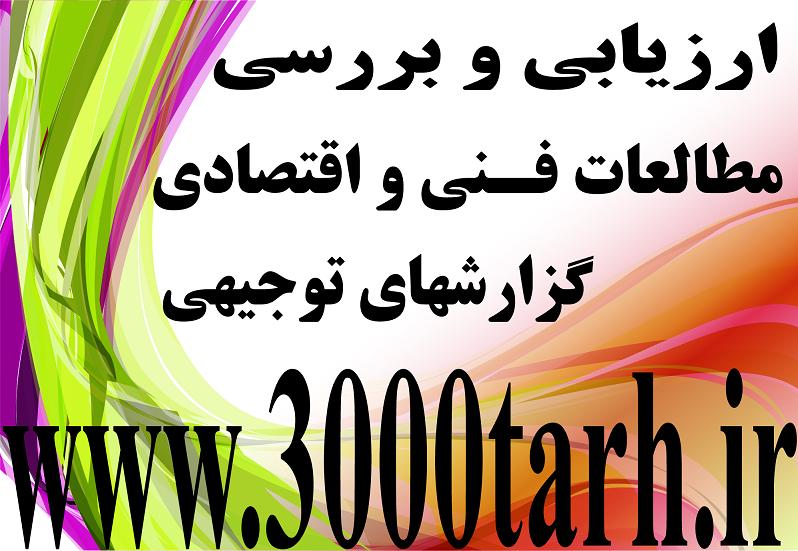 ارائه طرحهای توجیهی جدید و به روز استاندارد Www.3000tarh.ir