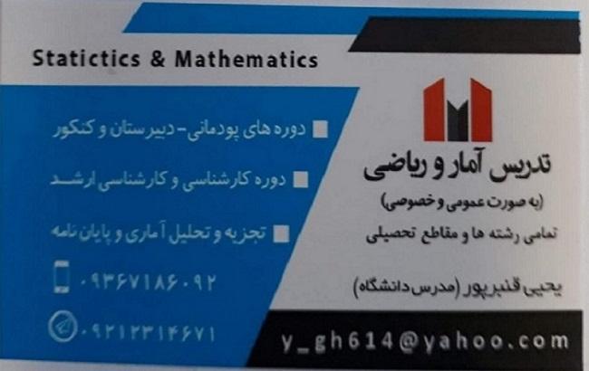 تدریس آمار و احتمالات تمام مقاطع تحصیلی