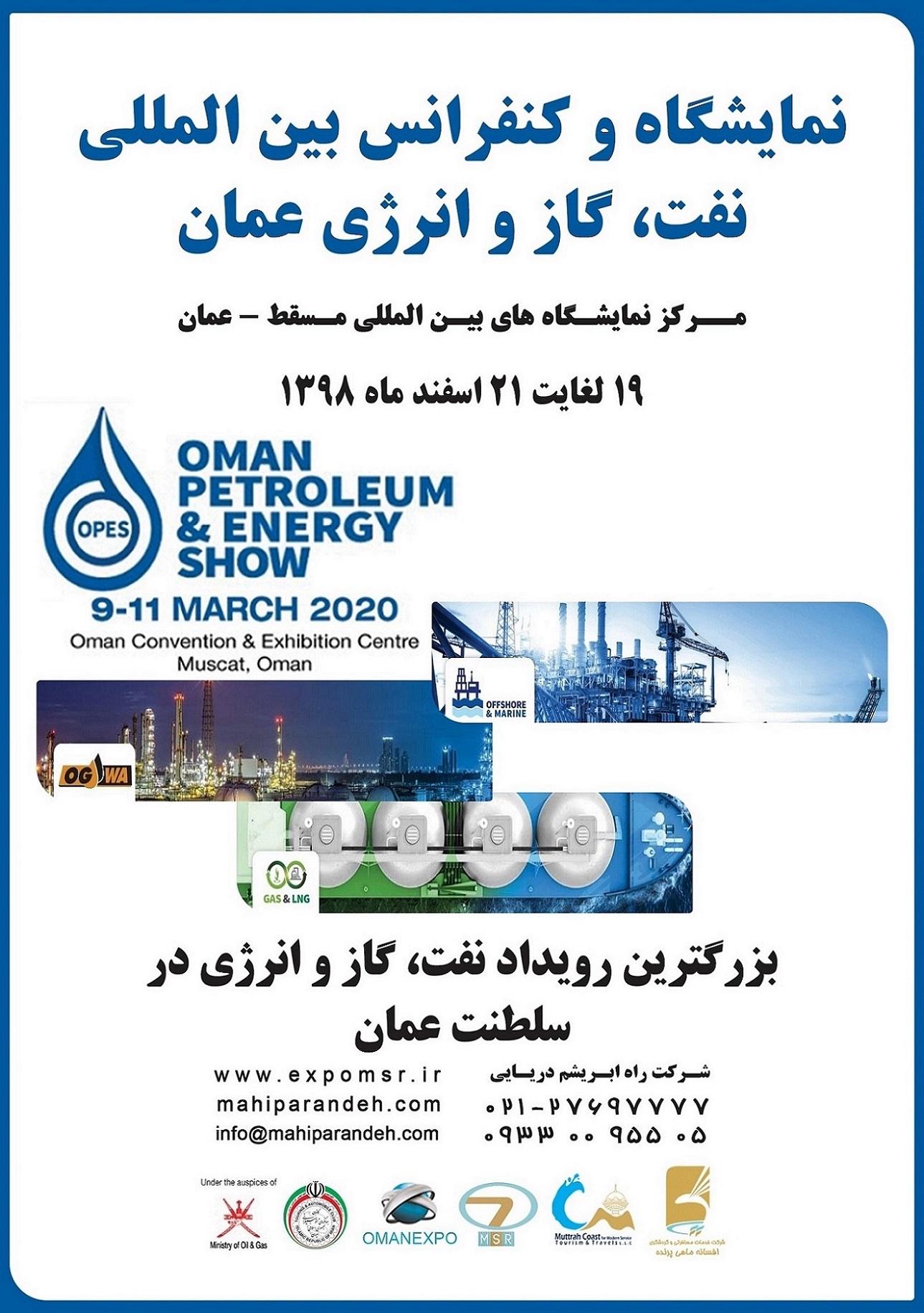 نمایشگاه بین المللی نفت،گاز و انرژی عمان مسقط 2020