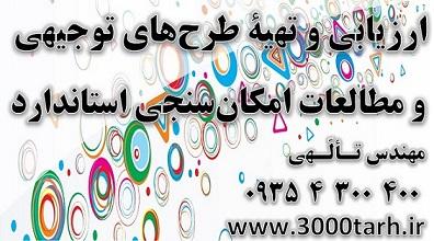 دانلود پروژه های جدید طراحی ایجاد صنایع (www.3000tarh.ir)