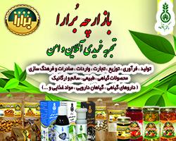فروش انحصاری عصاره های گیاهی،ارگانیک اصل در Borara.ir