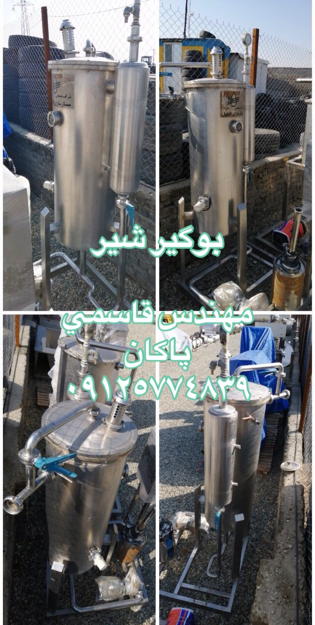 فروشنده دستگاه بوگیر شیر آماده به استفاده کارکرده
