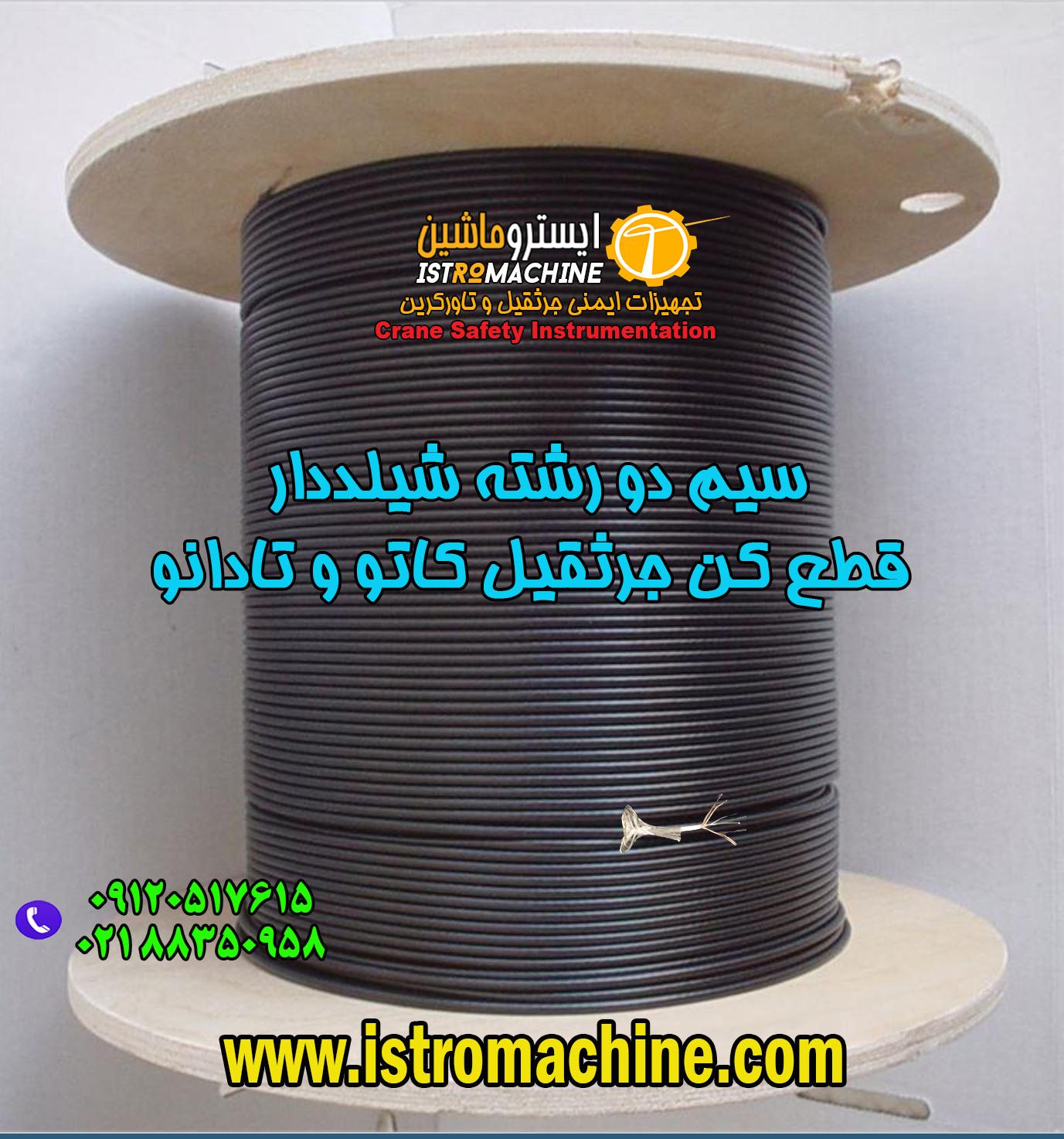 فروش سیم و كابل جرثقیل كاتو جرثقیل تادانو (دو رشته شیلد دار)