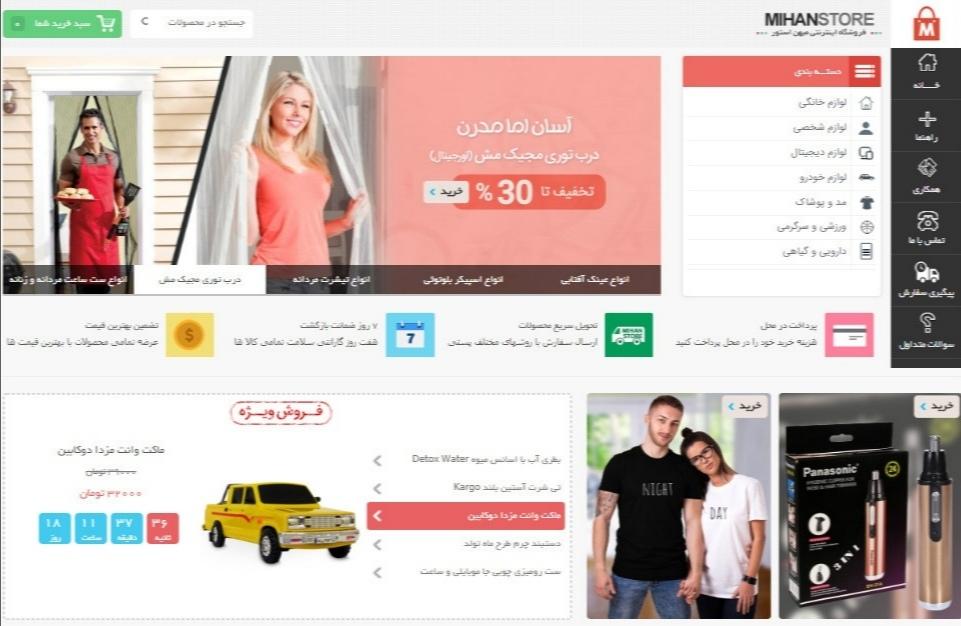 راه اندازی فروشگاه اینترنتی ویجی کالا