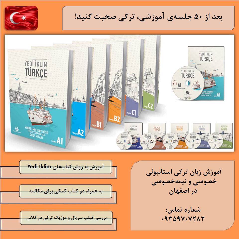 آموزش زبان ترکی استانبولی بصورت خصوصی و نیمه خصوصی در اصفهان