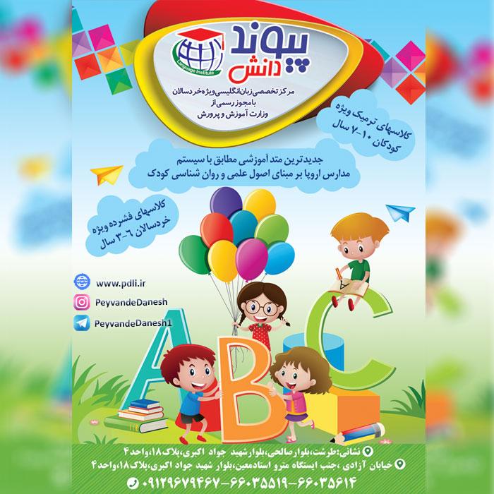 مرکز تخصصی آموزش زبان خردسالان و کودکان پیوند دانش