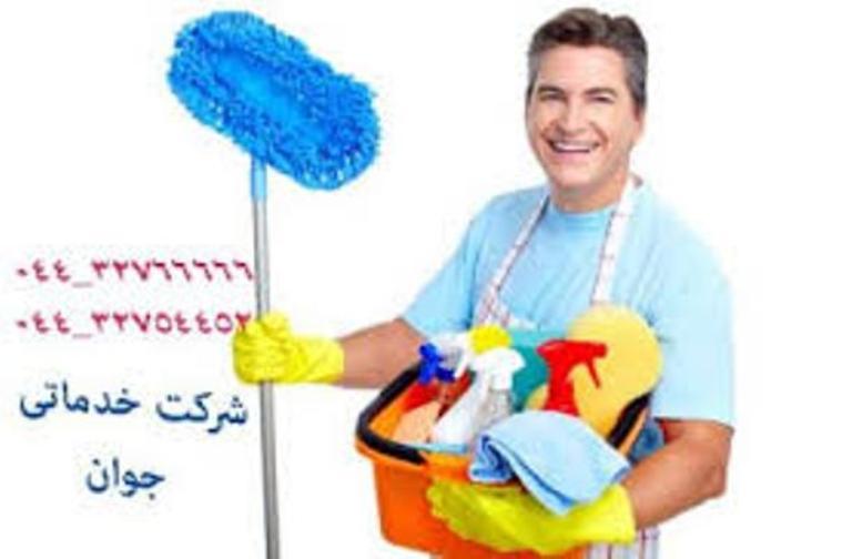 خدمات نظافتی و گردگیری در ارومیه