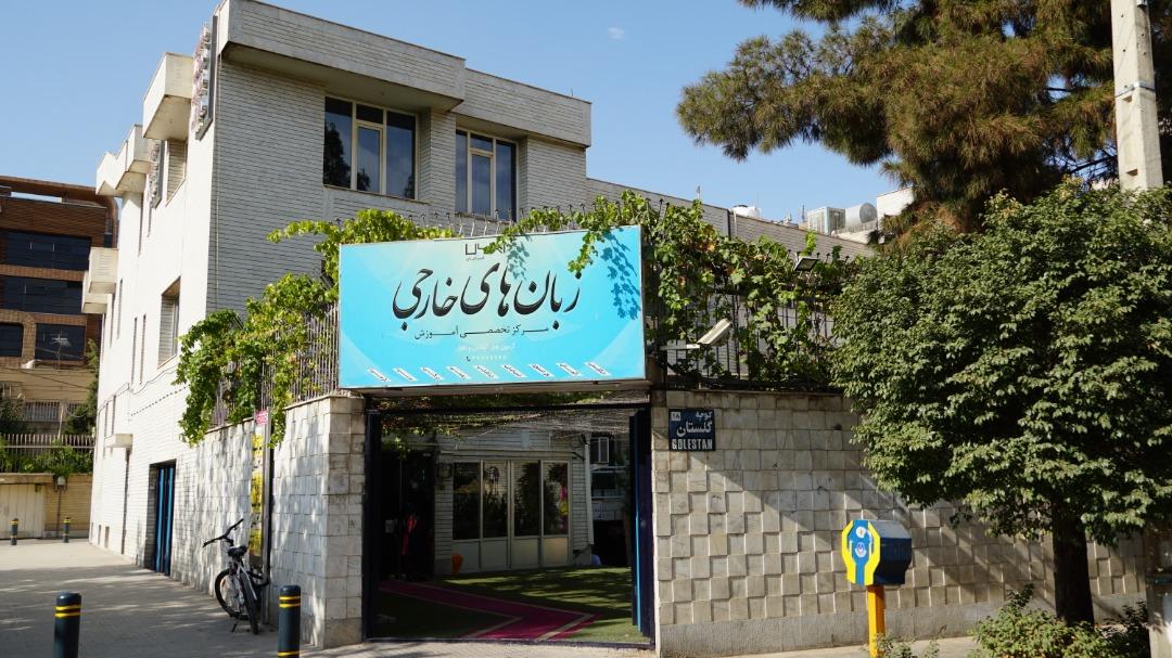 مرکز تخصصی آموزش زبان های خارجی راه گفتمان ایرانیان