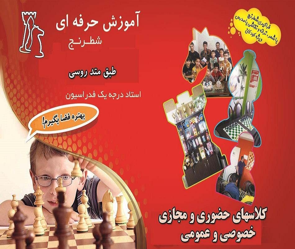 آموزش تخصصی و حرفه ای شطرنج کرج و البرز