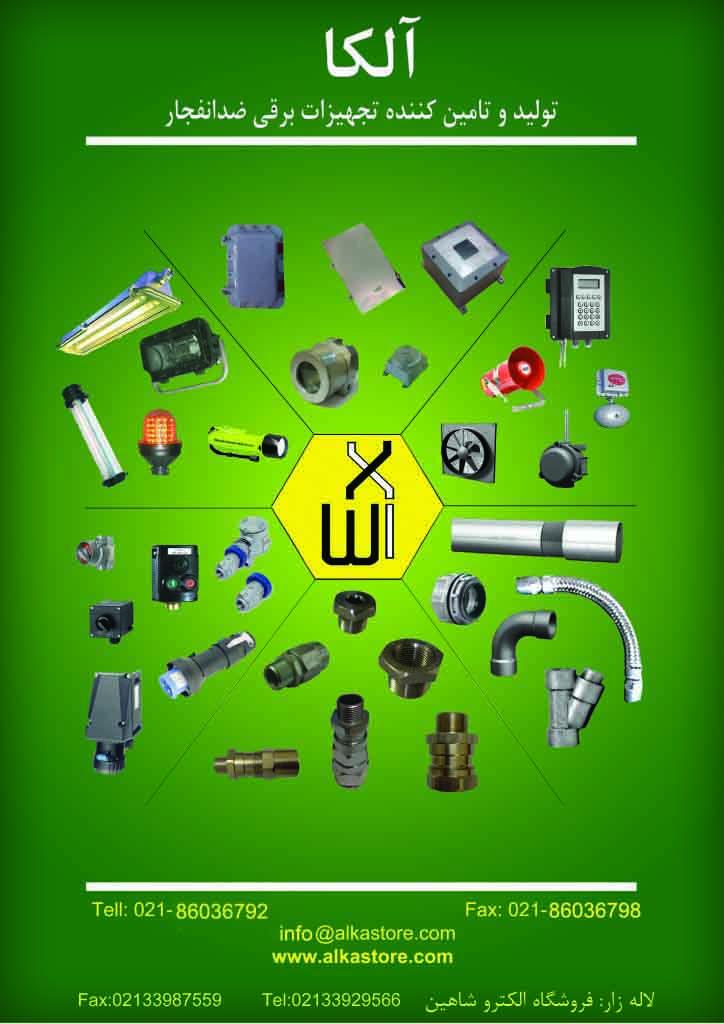 تولید کننده تجهیزات برقی ضدانفجار