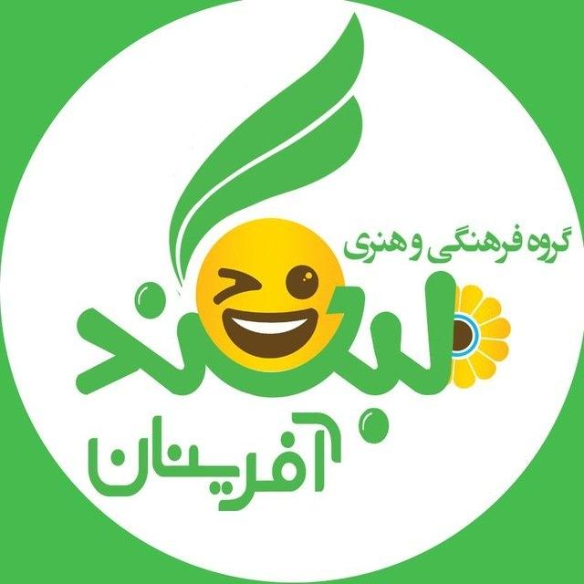 گروه فرهنگی هنری لبخند آفرینان