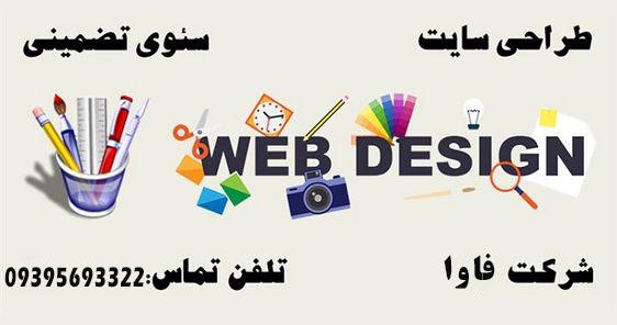 تخصصی ترین مرکز طراحی سایت و سئو در اصفهان